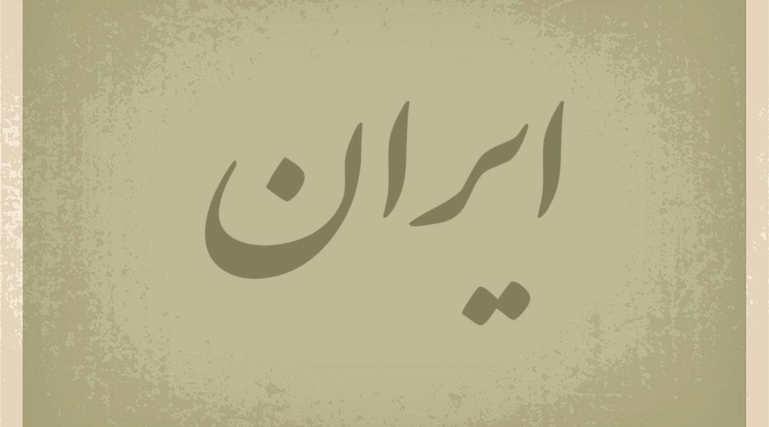 گزینش نام ایران