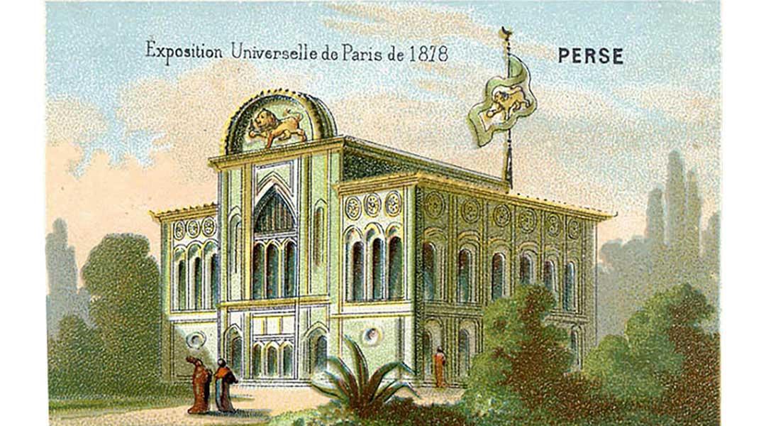 بازدید ناصرالدین شاه قاجار از اکسپوزیسیون بینالمللی پاریس