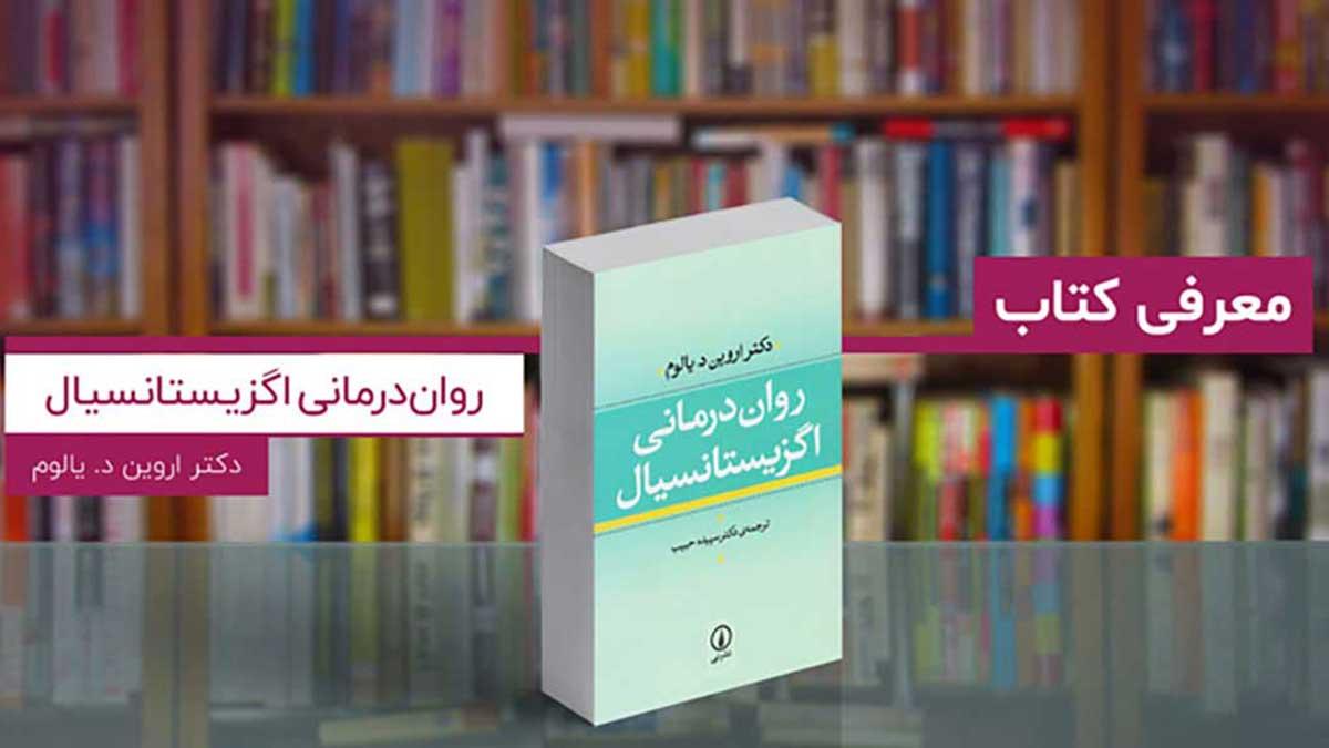 درمانگر قصه گو*؛ در مورد موفقیت آثار اروین یالوم در ایران