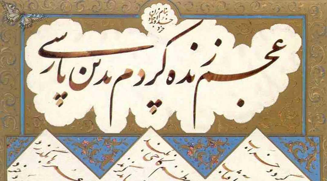 پارسی در ازبکستان