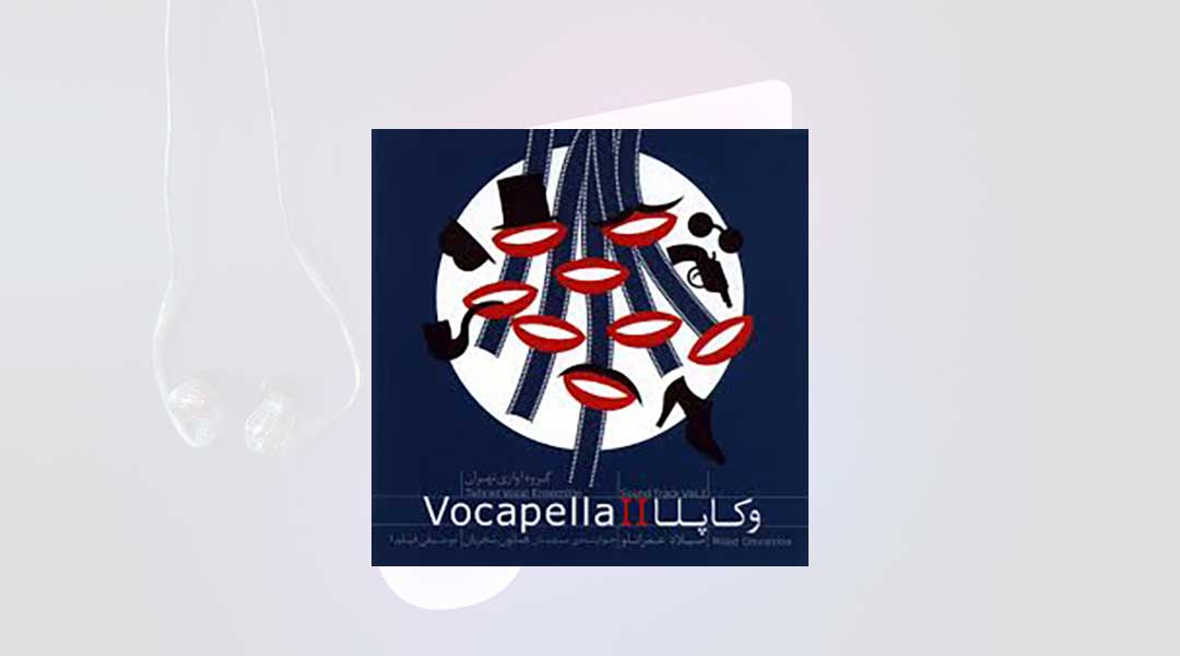 وکاپلا 2 (Vocapella 2)