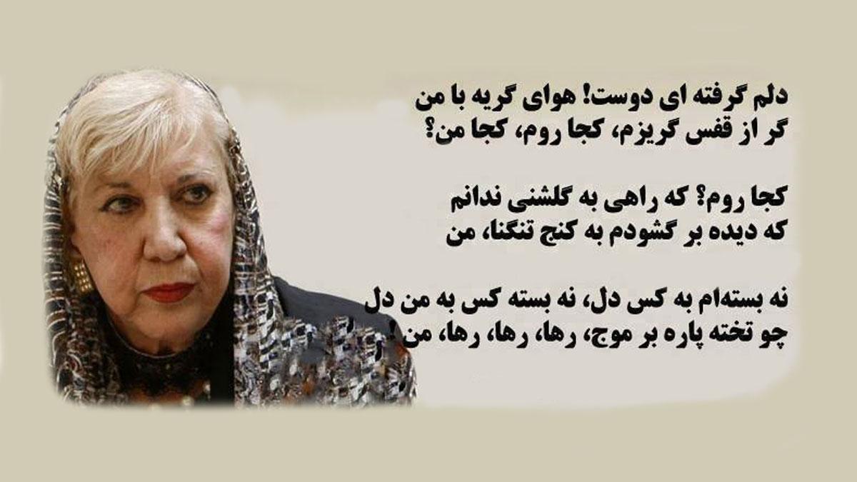 خاکسپاری بانوی غزل ایران