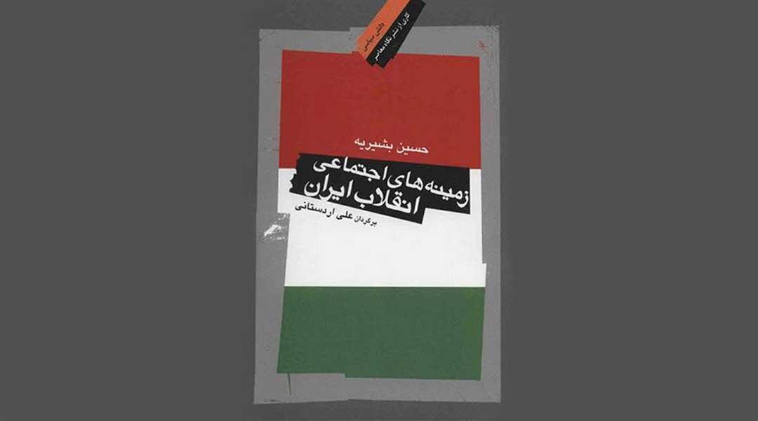 زمینههای اجتماعی انقلاب ایران
