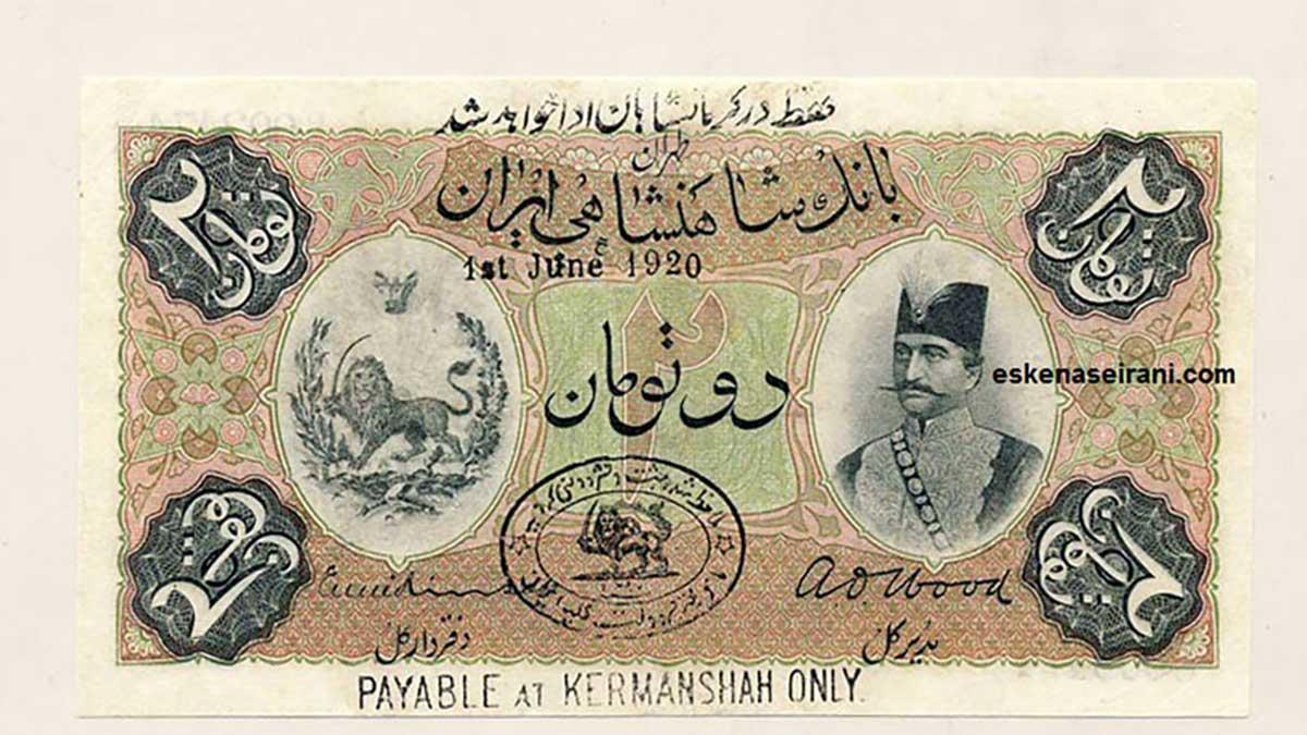یادداشتهای یک اقتصاددان دربارهی ایران عصر مظفرالدین شاه