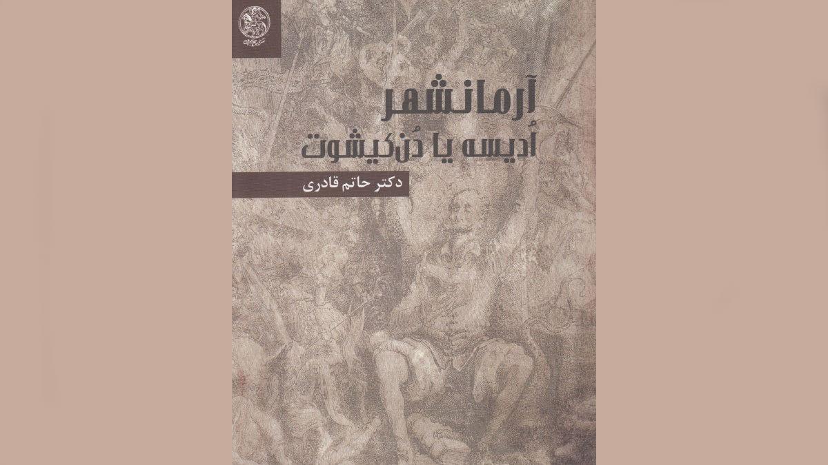 آرمانشهر: ادیسه یا دنکیشوت